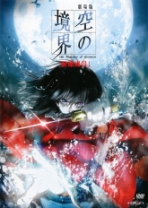 600full-kara-no-kyoukai-1--fukan-fuukei-poster